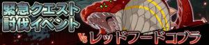 レッドフードコブラ討伐イベント